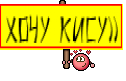 Хочу кису))