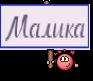 Малика