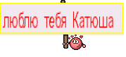 люблю тебя Катюша