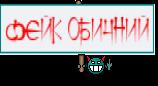 ФЕЙК ОБИЧНИЙ