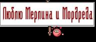 Люблю Мерлина и Мордреда