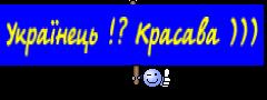 Українець !? Красава )))
