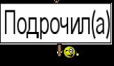 Подрочил(а)