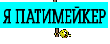 Я ПАТИМЕЙКЕР