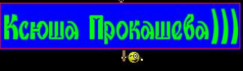 Ксюша Прокашева)))