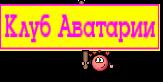Клуб Аватарии