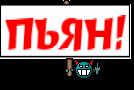 ПЬЯН!