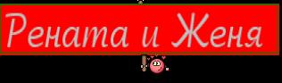 Рената и Женя