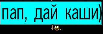 пап, дай каши)