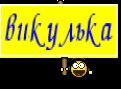 викулька