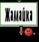 Жамайка
