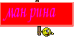 манрина