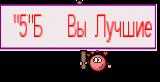 """""""5""""Б   Вы Лучшие"""
