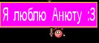 Я люблю Анюту :3