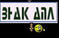Знак АПЛ