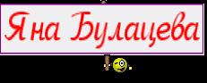 Яна Булацева