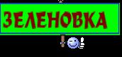 ЗЕЛЕНОВКА