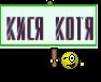 Кися Котя