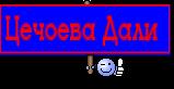 Цечоева Дали
