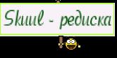 Skuul - редиска
