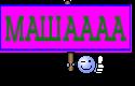 МАШАААА