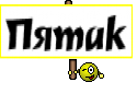 Пятак