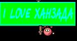 I LOVE ХАНЗАДА