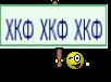 ХКФ ХКФ ХКФ