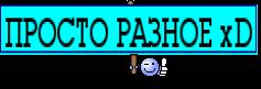 ПРОСТО РАЗНОЕ xD
