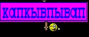 капкывпывап