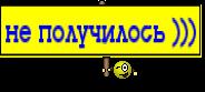 не получилось )))
