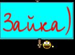 Зайка)