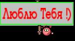 Люблю Тебя !)