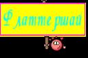 Флаттершай