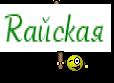 Raйckaя