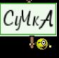 СуЧкА