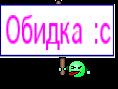 Обидка :с