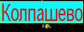 Колпашево