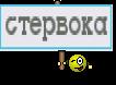 стервока