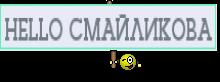 HELLO СМАЙЛИКОВА