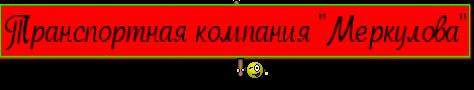 """Транспортная компания """"Меркулова"""""""