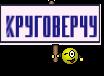 круговерчу