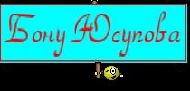 Бону Юсупова