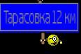 Тарасовка 12 км