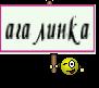 агалинка