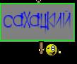 САХАЦКИЙ