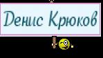 Денис Крюков