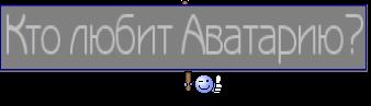 Кто любит Аватарию?
