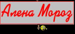 Алена Мороз