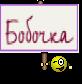 Бобочка